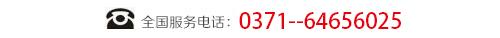 全国服务热线:0371-86572680